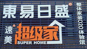 大家知道速美超级家吗?他们提供的家装服务好吗?