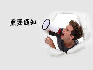 关于天津东易日盛400咨询热线故障的说明