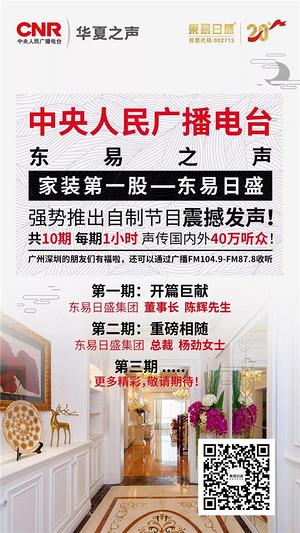 东易日盛再塑新栏目《东易之声》中央人民广播电台重磅开播