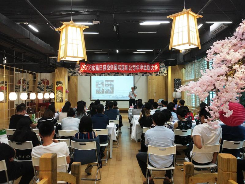 东易日盛深圳原创半年度激励大会