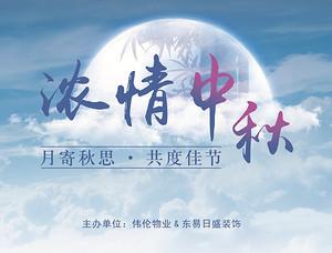 【月饼DIY】东易日盛携手伟伦物业,提前与山水壹号业主共度佳节!