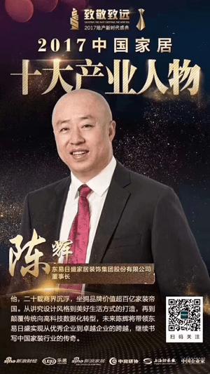 陈辉-2017年中国家居十大产业人物,告诉你东易日盛实力到底有多强?