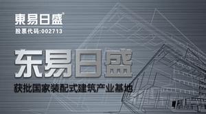 国家住建部认证!东易日盛获评第一批国家装配式建筑产业基地