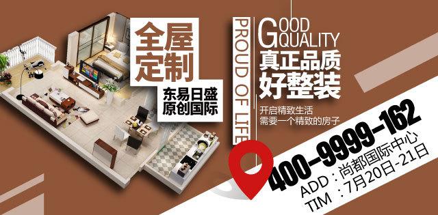 北京别墅装修,室内装修设计,全屋定制,真正品质,好整装