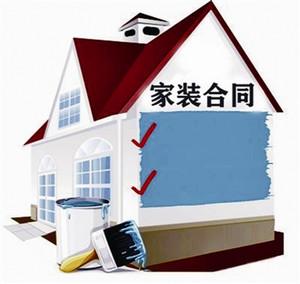 装修前非常重要的准备工作:了解装修施工合同注意事项