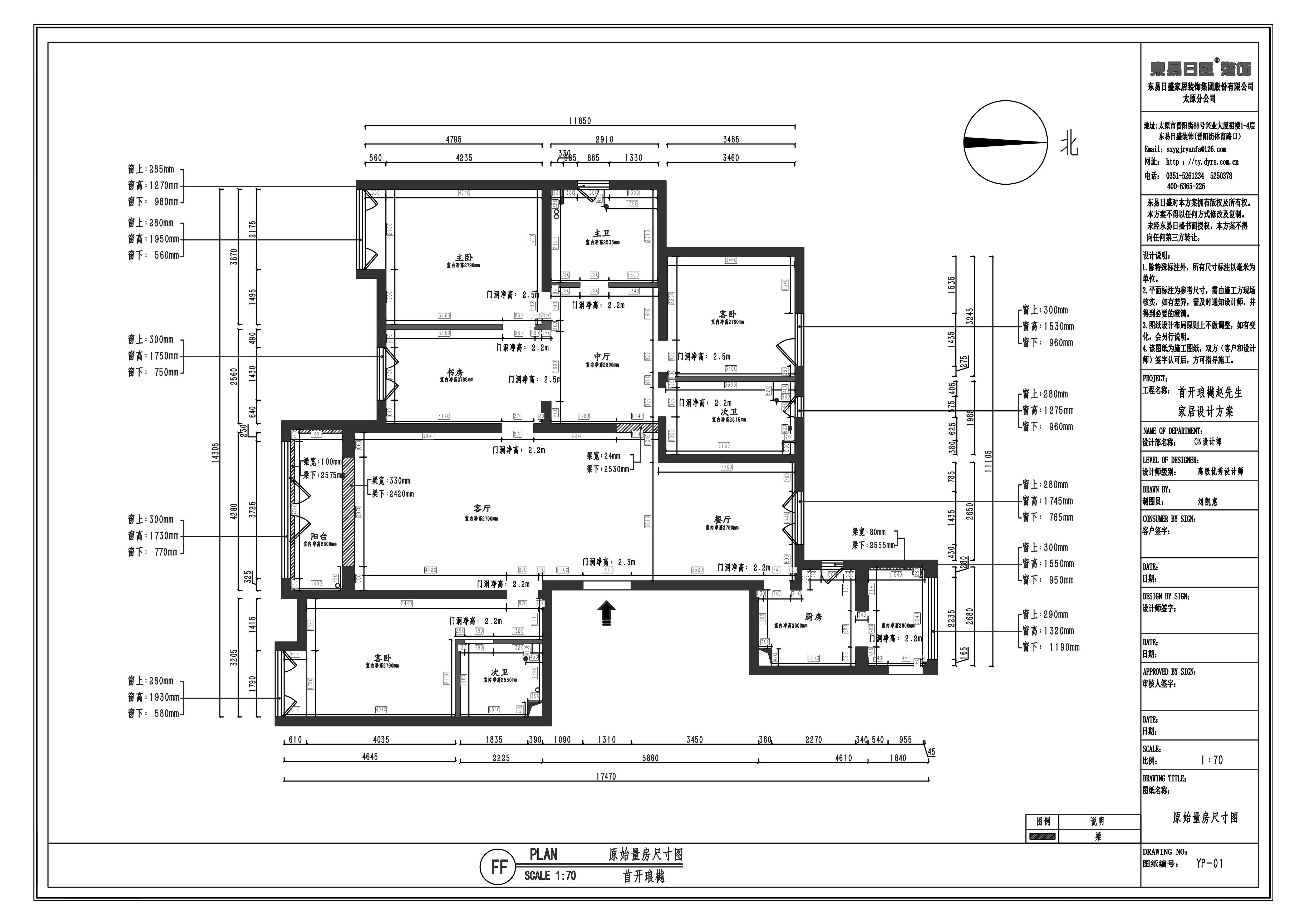 現代風格裝修效果圖 首開國風瑯樾四室兩廳裝修案例裝修設計理念