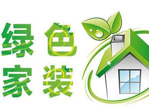 家庭装修环保知识十大要点