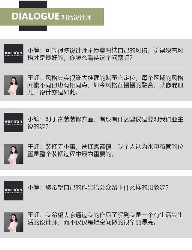 【设计师专访】王虹