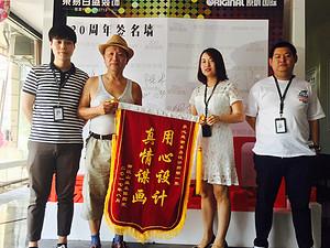 御江山客户陈先生给东易日盛装饰金华分公司送来一面锦旗