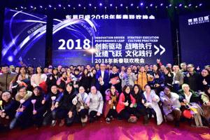 东易日盛2018年新春联欢晚会