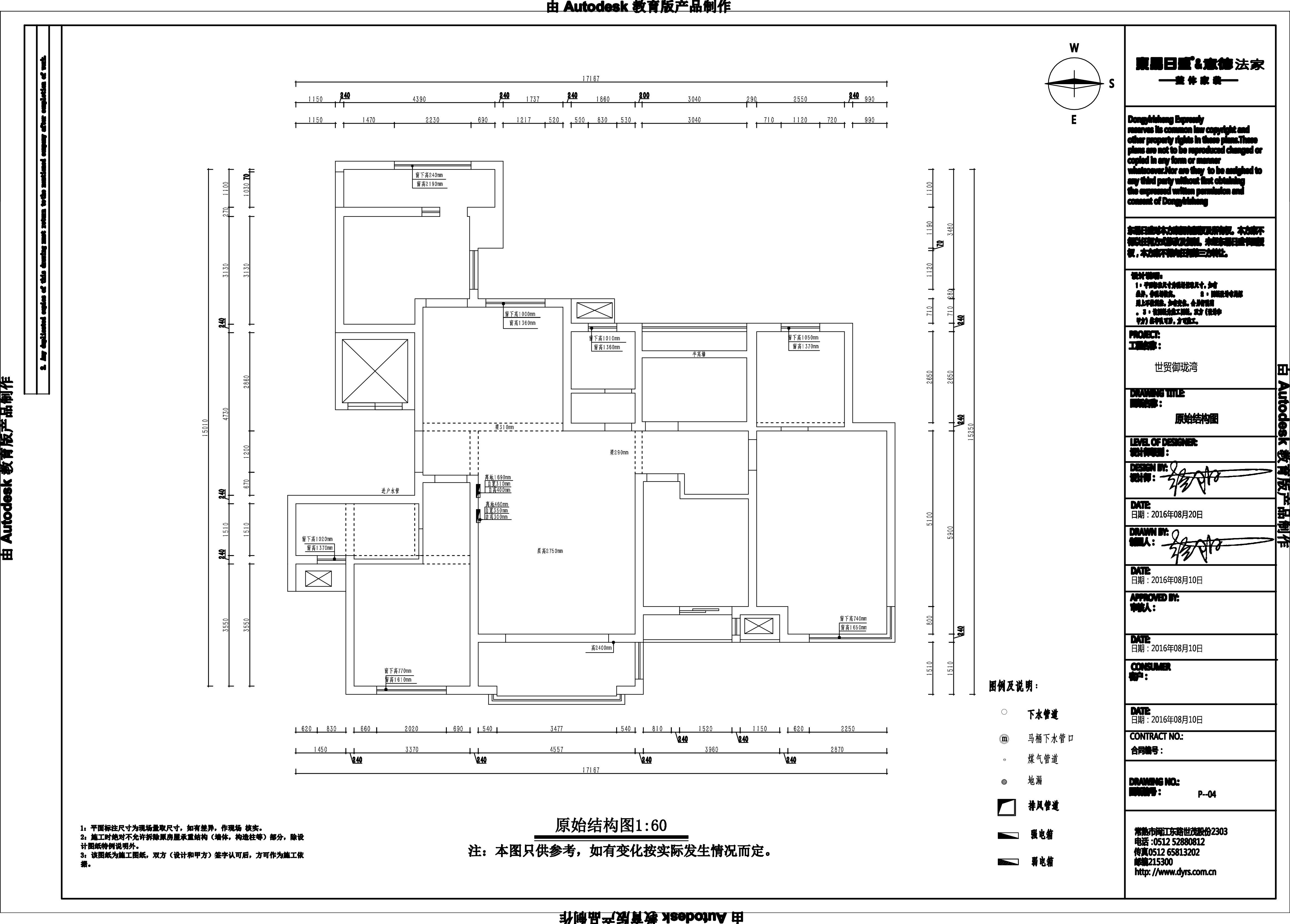 常熟世茂御珑湾 中式装修风格 180平米装修设计理念