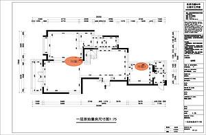 逸翠园 复式户型 280平米 户型图设计分析点评介绍
