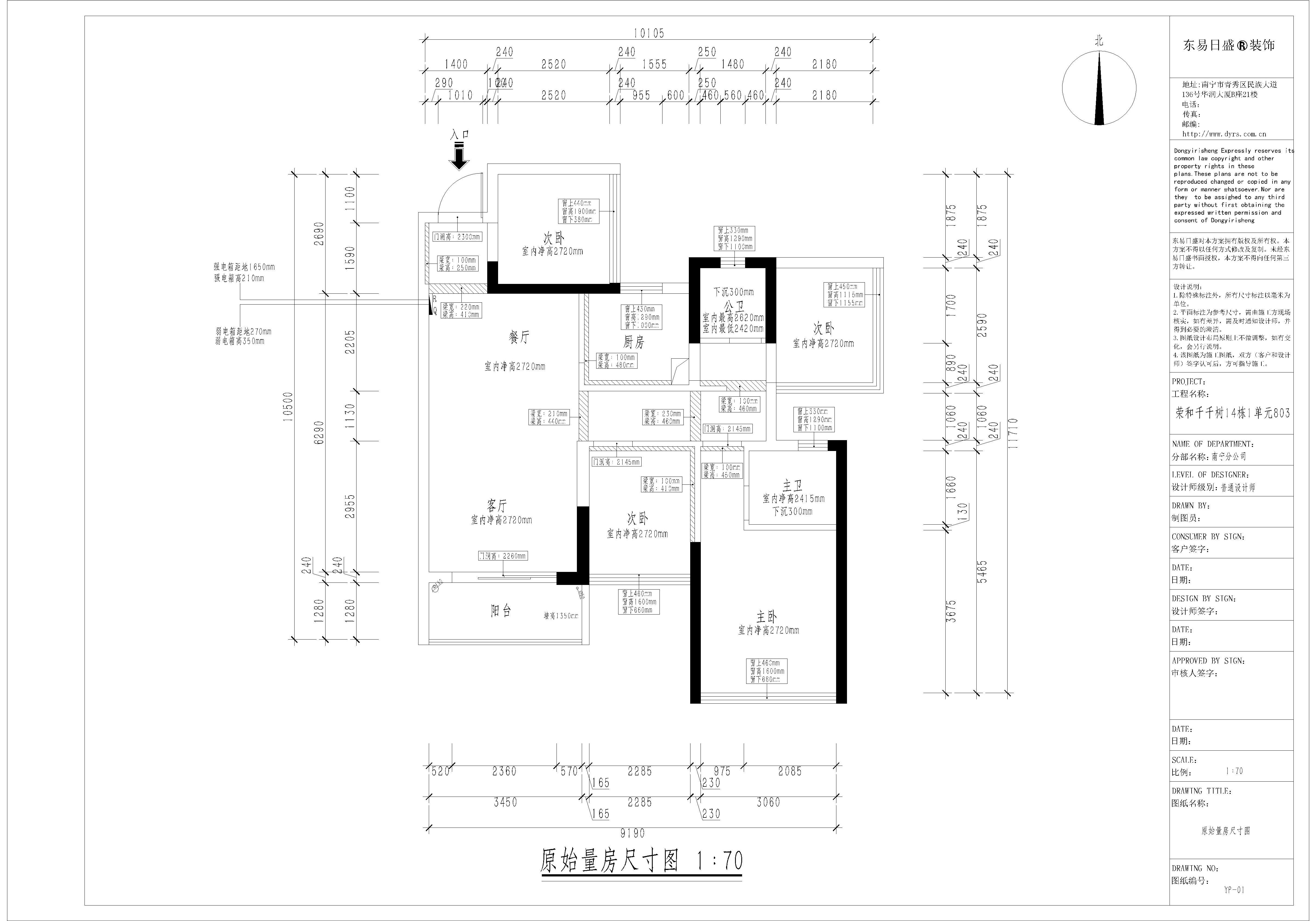 榮和千千樹91㎡新中式裝修設計理念