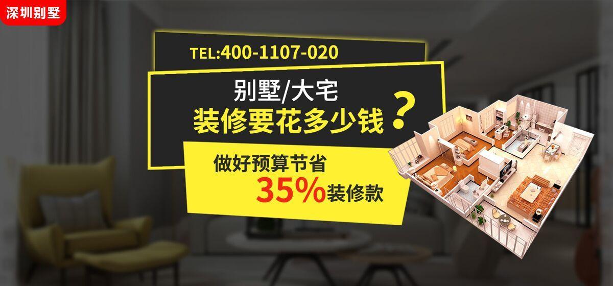 深圳别墅装修报价-东易日盛原创国际为您量身定制别墅预算方案