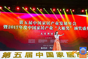 """闪耀""""奥斯卡"""":东易日盛集团董事长陈辉获评中国家居产业影响人物"""