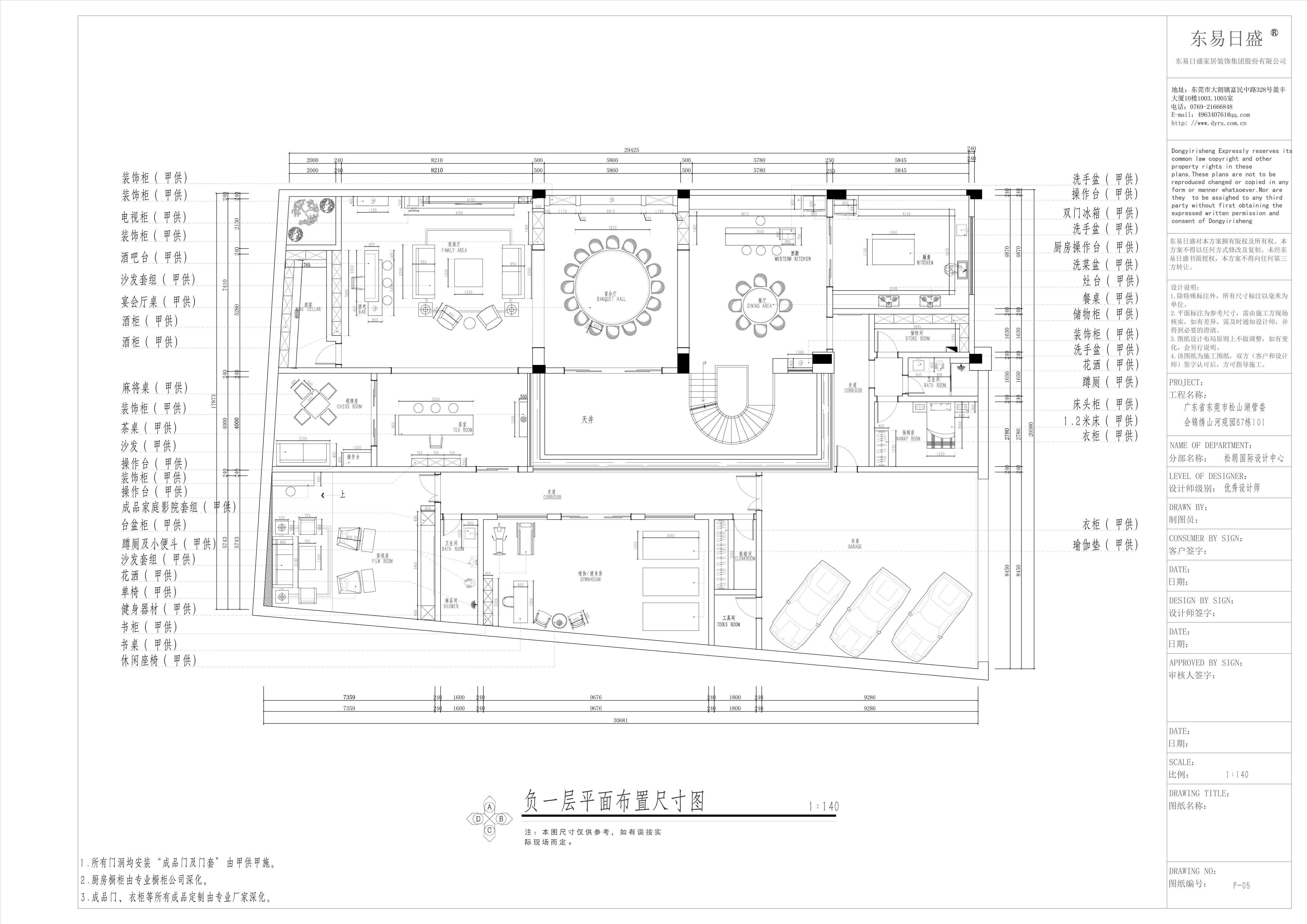 松山湖锦绣山河观园装修效果图-390㎡别墅现代混搭中式装修案例装修设计理念