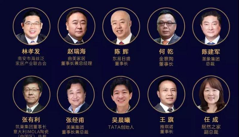 """中国家居产业""""大雁奖""""代表东易日盛董事长陈辉"""