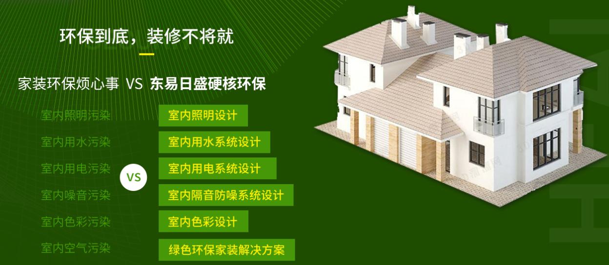 家庭环保装修容易忽视的细节