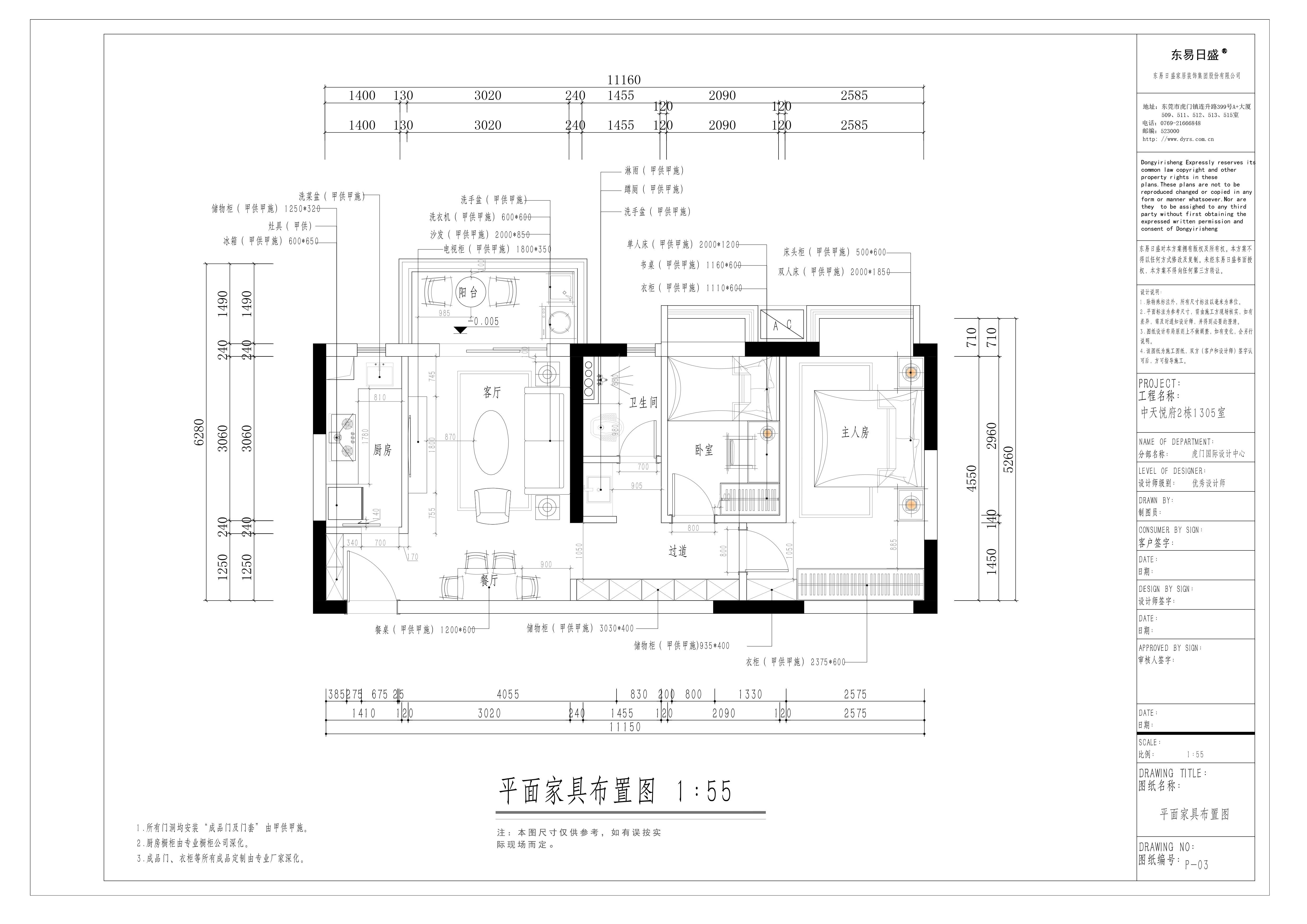 虎门中天悦府装修案例-72㎡现代简约二房二厅装修效果图装修设计理念