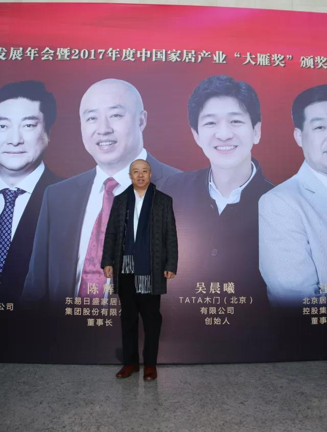 """中国家居产业""""大雁奖""""代表东易日盛董事长陈辉先生"""