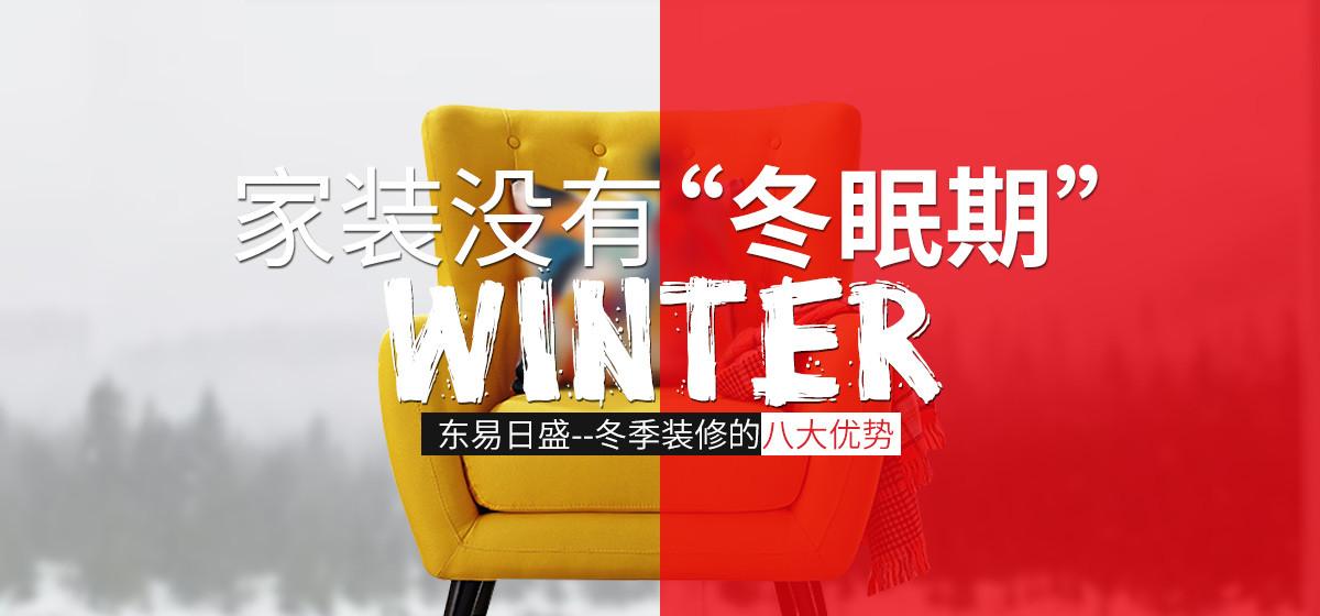 家装没有冬眠期,东易日盛冬季装修的八大优势,优惠大到想不到