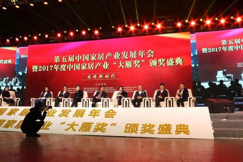 """2017年度家具产业""""大雁奖""""颁奖盛典"""