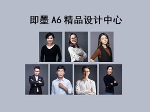 设计师即墨A6精品设计中心