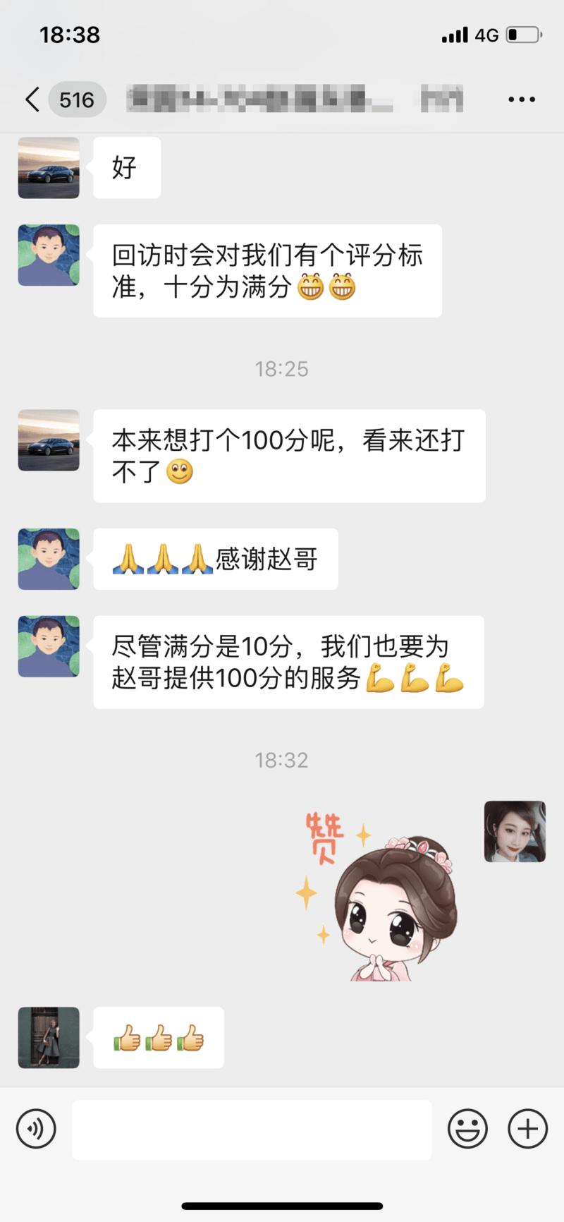 客户评价丨感谢荣园赵总对东易日盛的满分评价