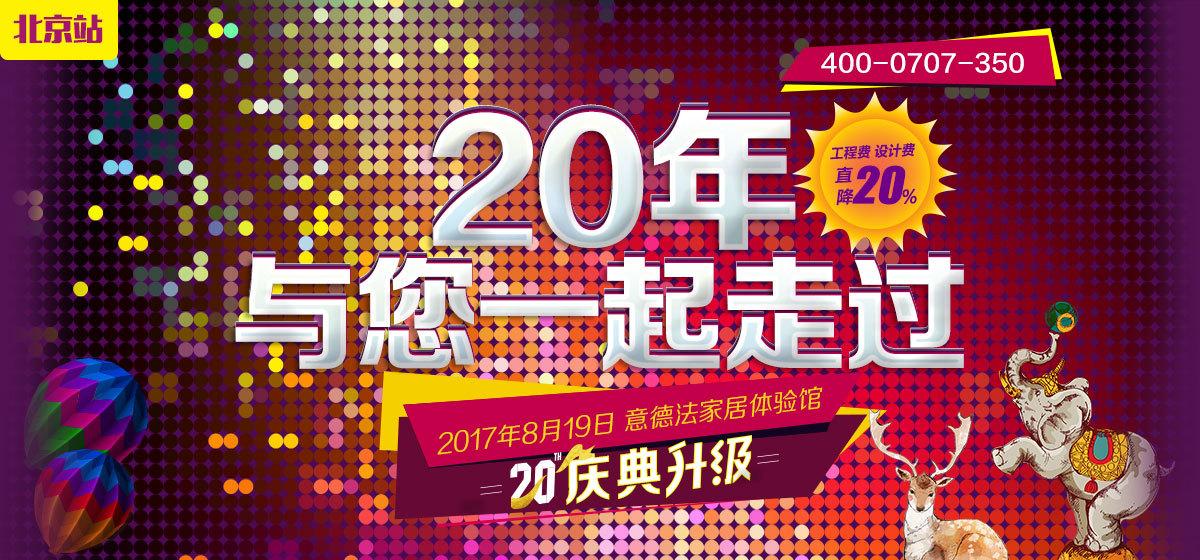 北京东易日盛装饰 -- | 中国家居行业的领跑者-北京家装装饰、别墅BOB体育彩票平台设计、整体家装服务。