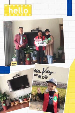 【易城联动-百合相随】4月18日走进万科溪之谷