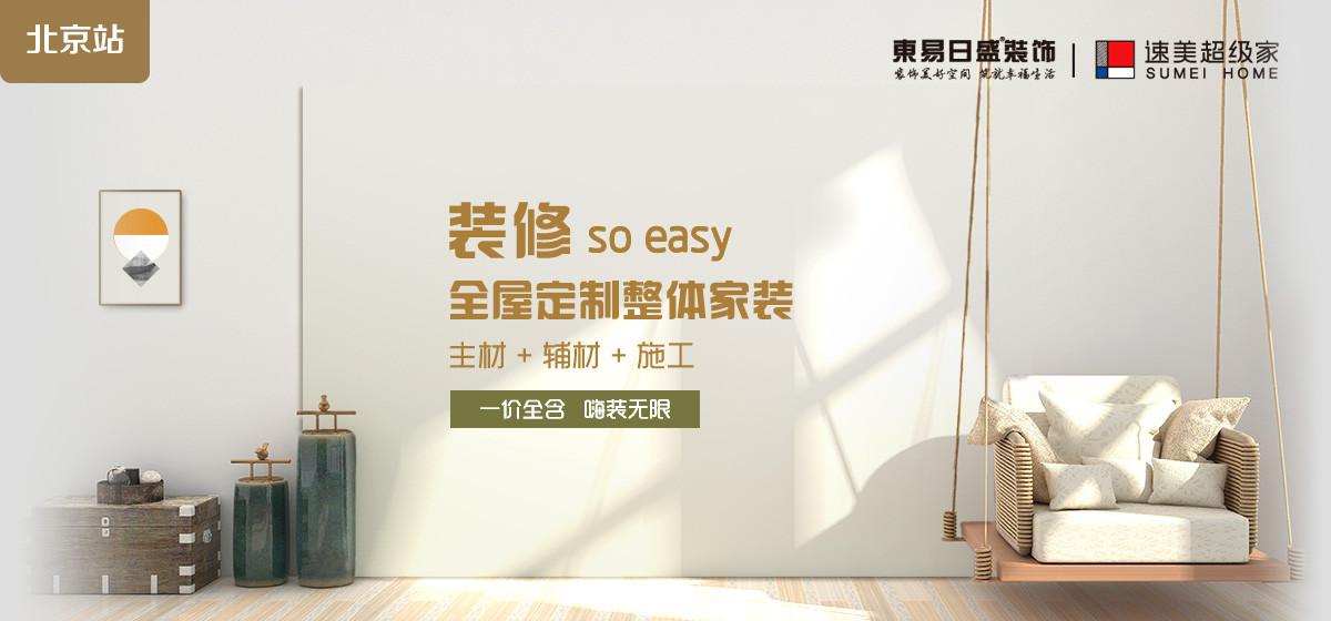 北京899全屋定制-东易日盛速美超级家只有好装修才配得上你的好房子