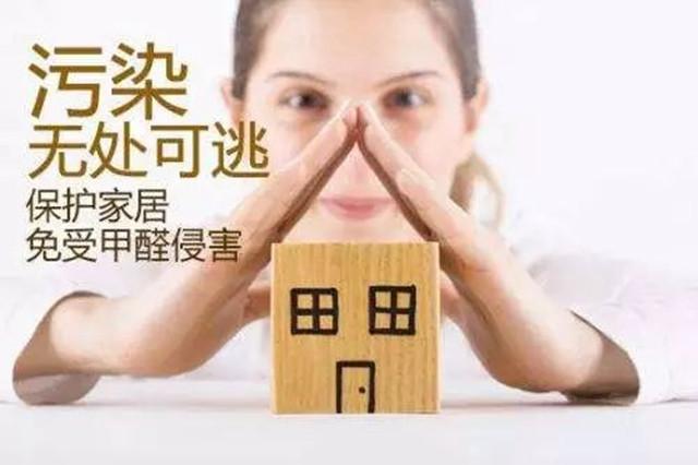 防止家居甲醛超标的注意事项