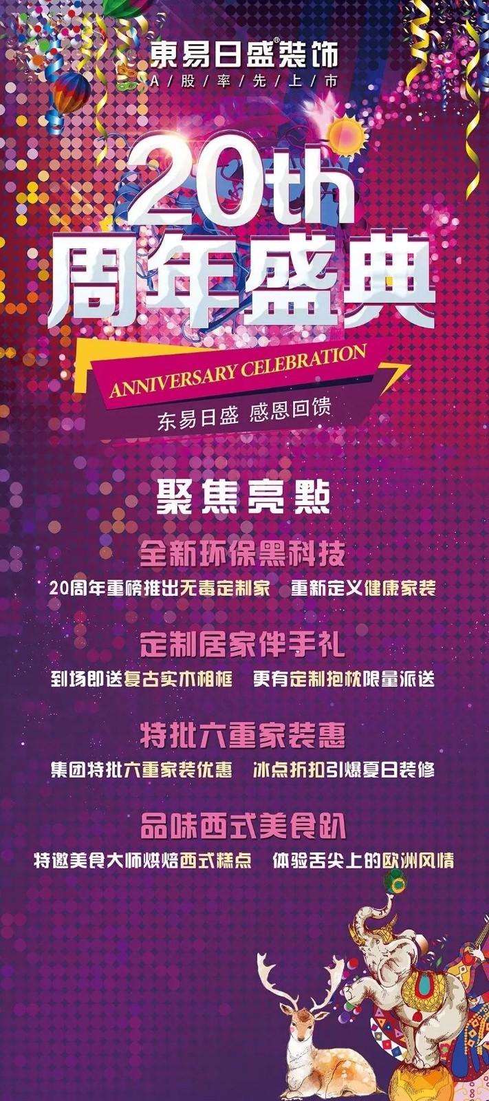 东易日盛20周年庆