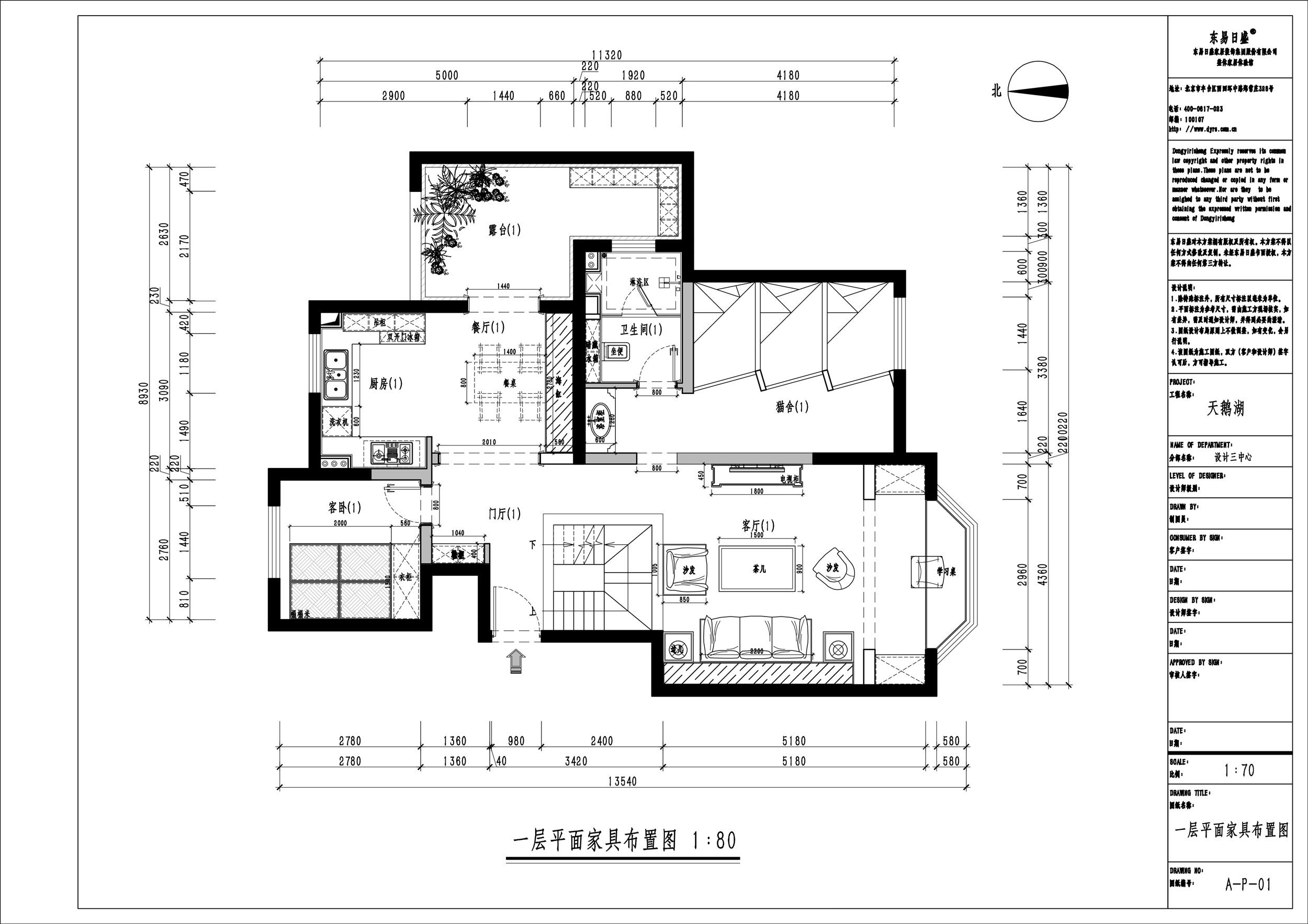 天鹅湖 混搭风格 218平米装修设计理念