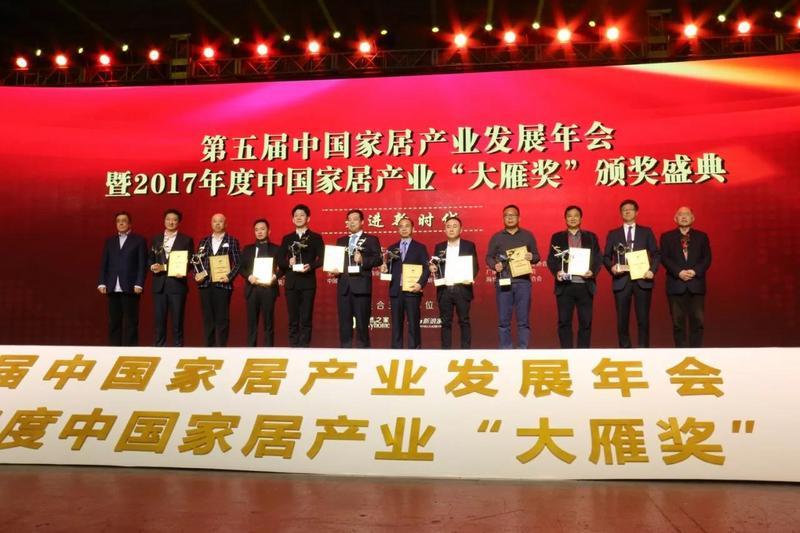 第五届中国家具发展年会