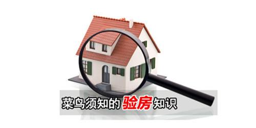 验收新房有哪些注意事项?新房验收细节包括哪些?