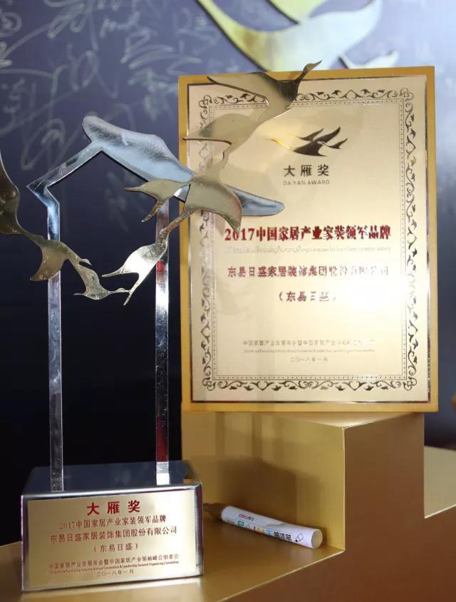 """2017年中国家具产业家装领军品牌东易日盛获""""大雁奖"""""""