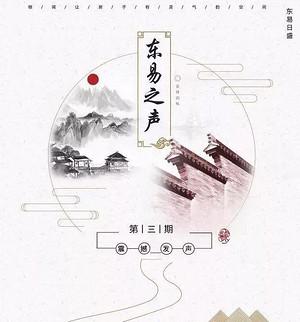 中央人民广播电台《东易之声》第三期,东易日盛专业提升中心总监震撼发声