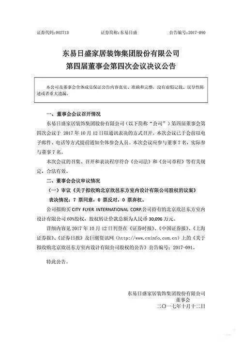 网易独家:揭秘设计并购案-陈辉&袁欣直言没理由错过