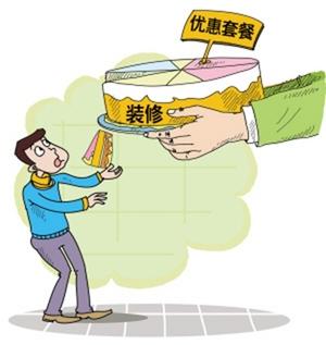 """北京东易日盛:装修请注意!别掉进装修公司""""甜言蜜语""""的坑里"""