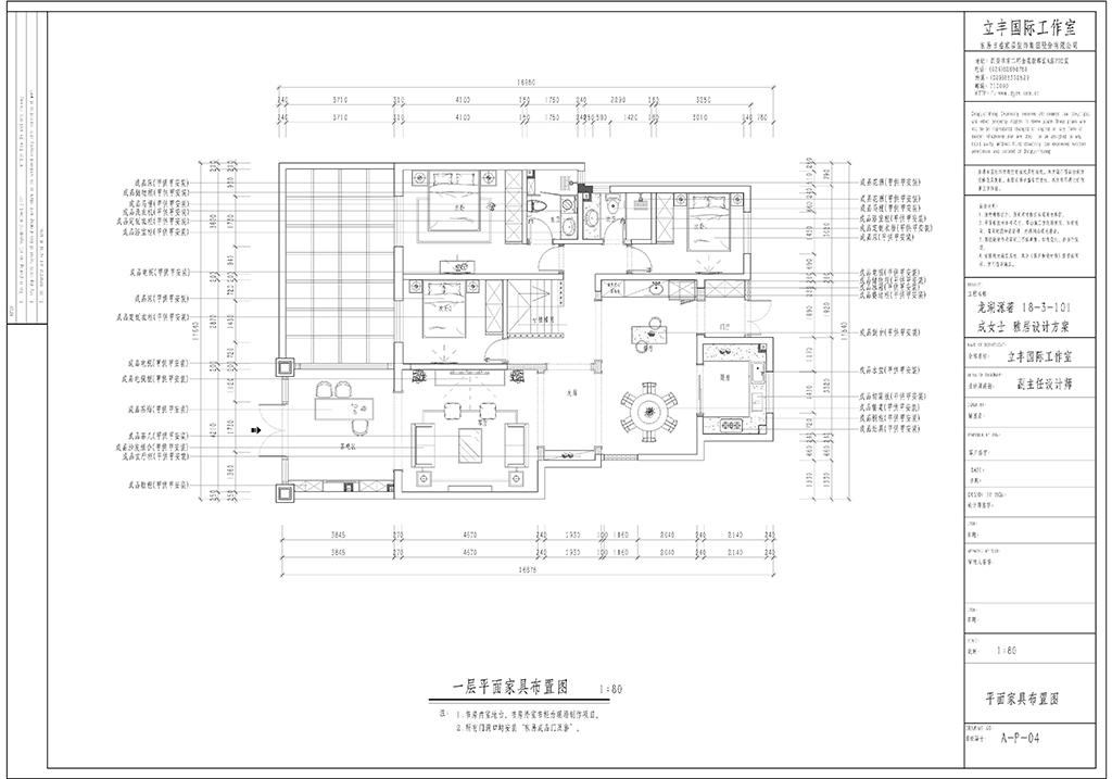 龙湖源著 法式装修效果图 三室两厅一厨三卫 230平米装修设计理念