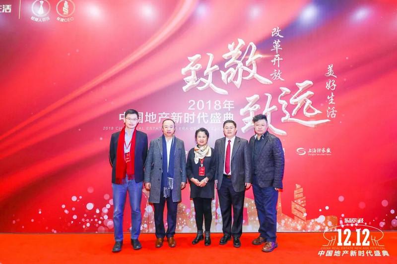 东易日盛中国地产新时代盛典