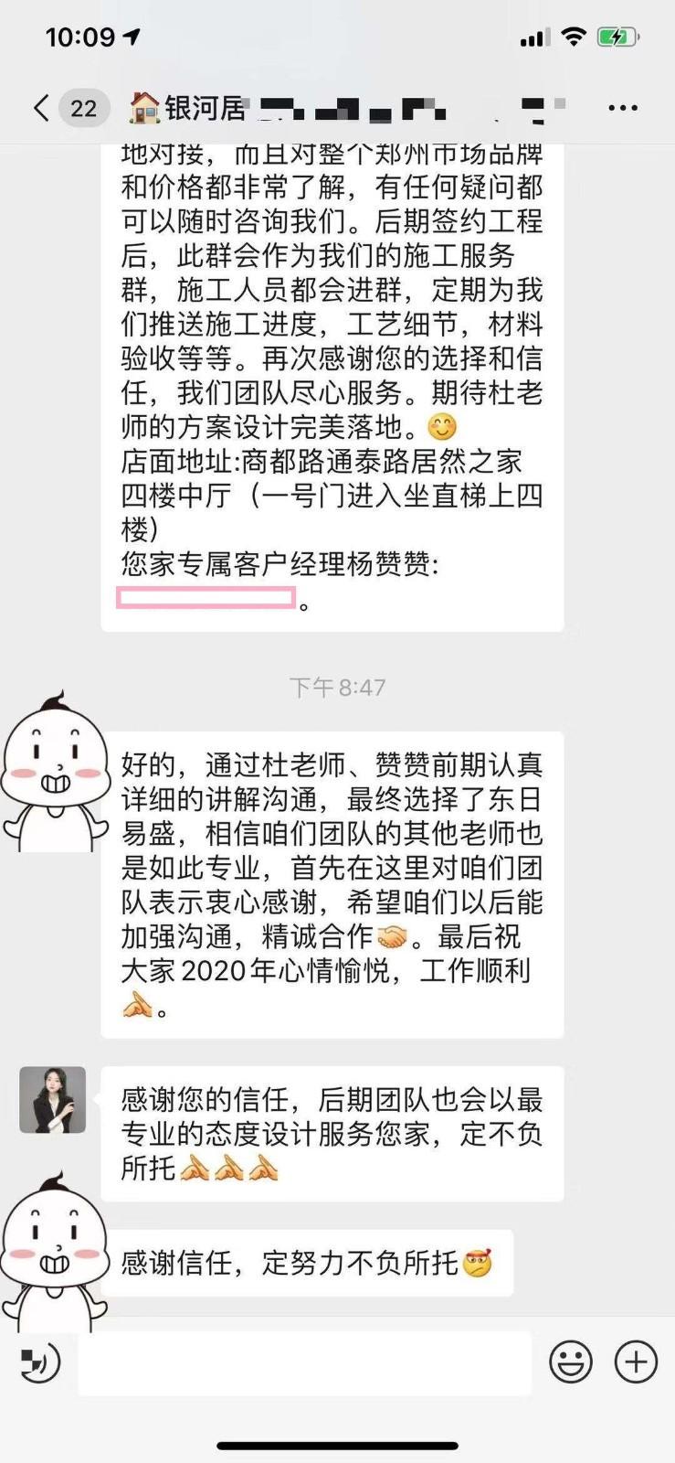 客户评价丨郑州东易日盛靠谱吗?怎么样?