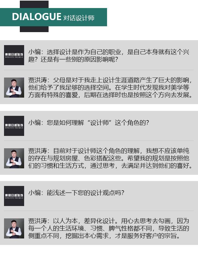 【设计师专访】贾洪涛