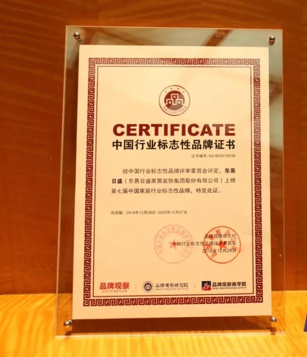 东易日盛中国家装行业标志性品牌