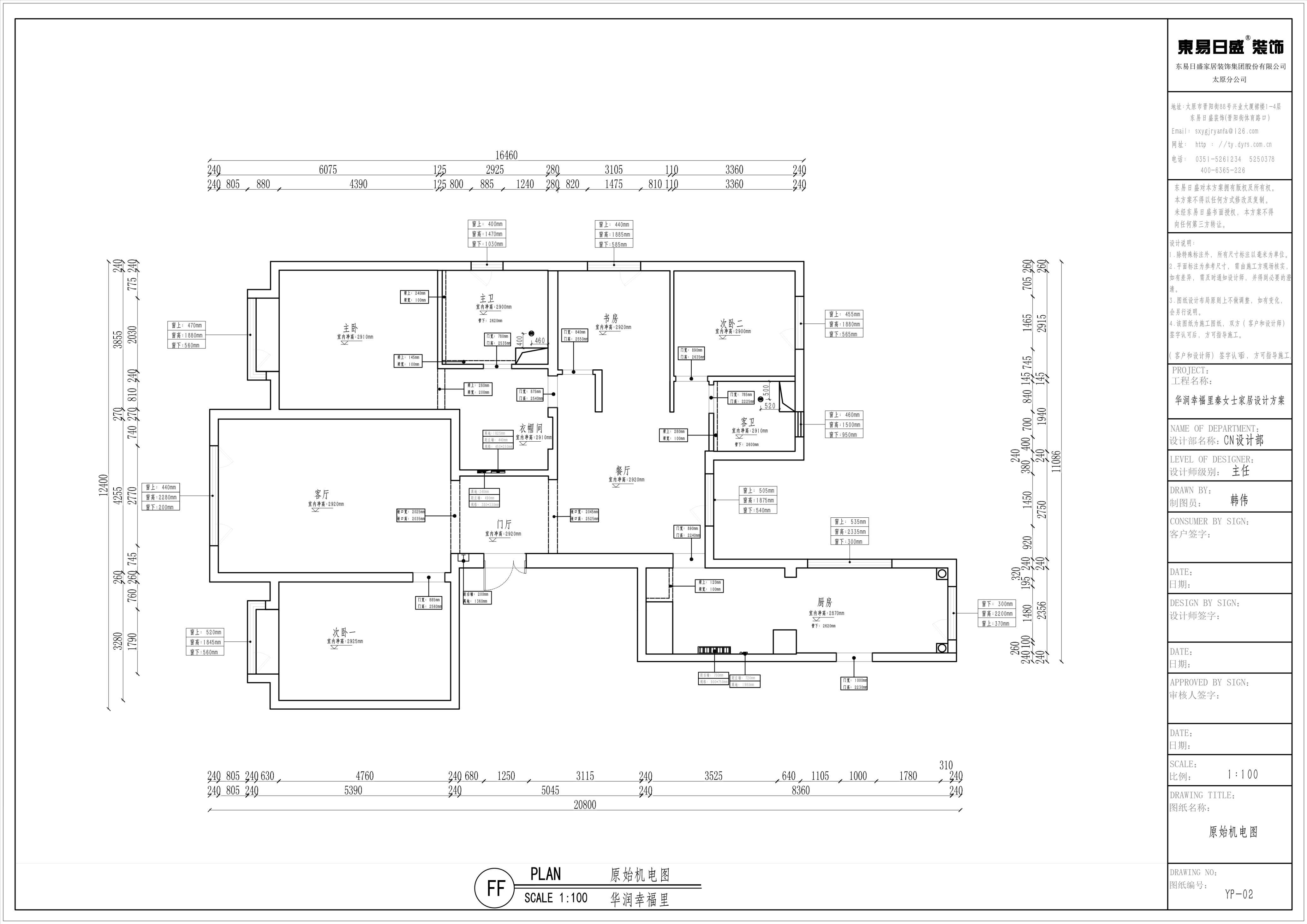 華潤幸福里 195平米裝修 現代簡約風格設計案例裝修設計理念