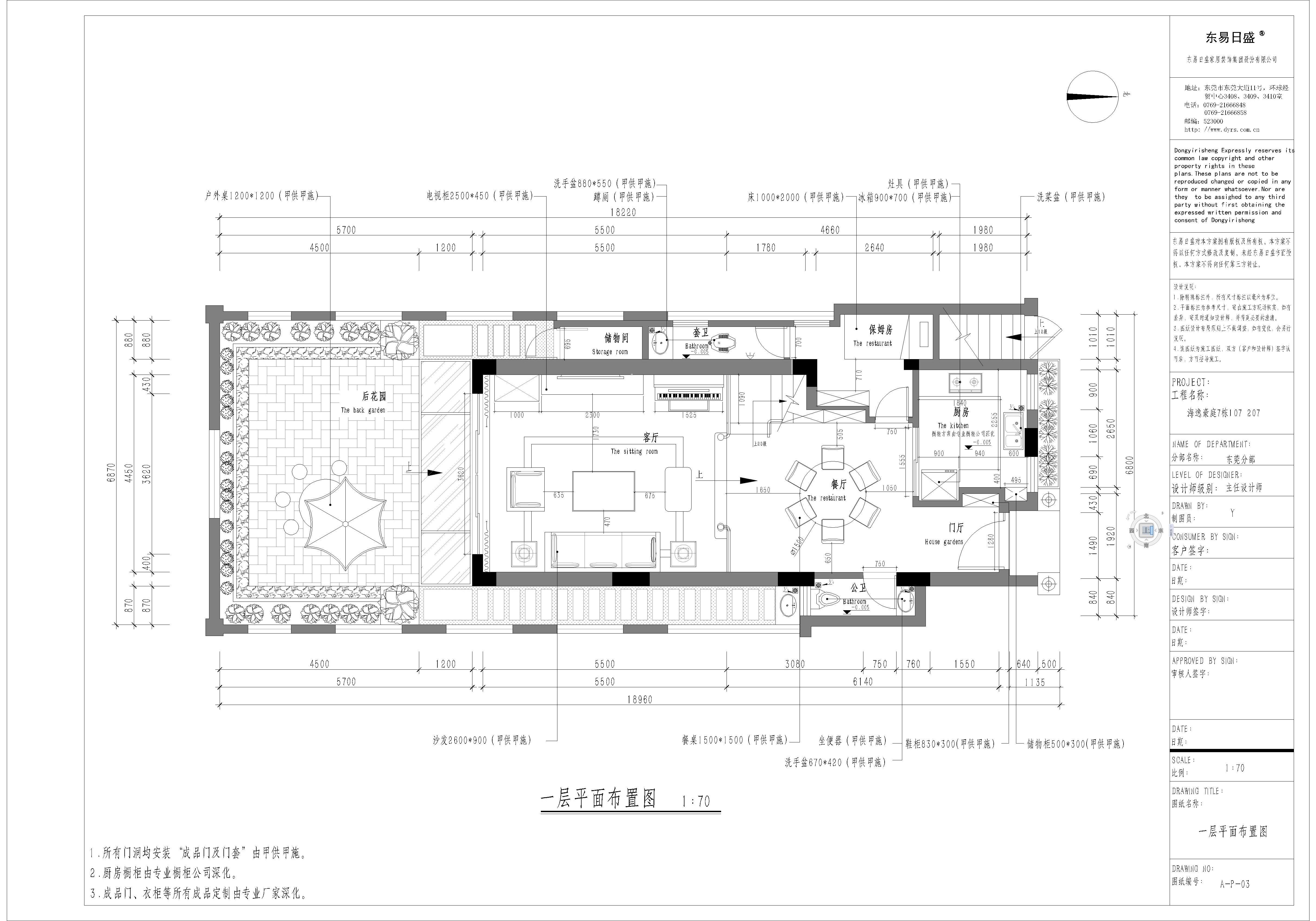 厚街海逸豪庭装修案例-220㎡新中式别墅装修效果图装修设计理念
