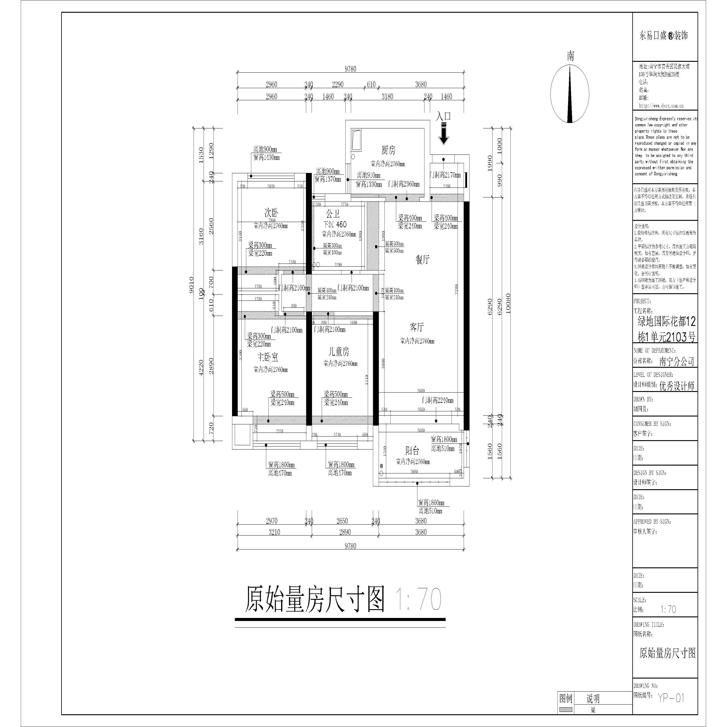华润二十四城110㎡北欧风装修设计理念