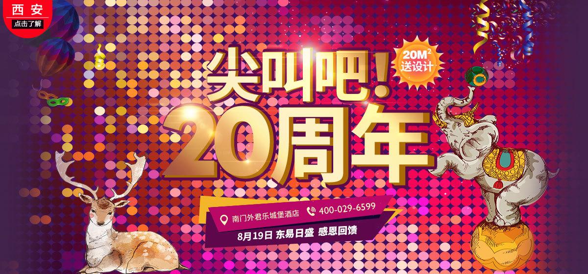 西安东易日盛装饰 -- | 中国家居行业的领跑者-西安家装装饰、别墅BOB体育彩票平台设计、整体家装服务。