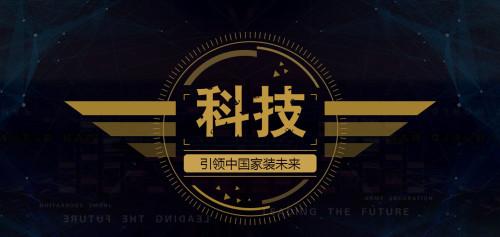 科技引领中国家装未来